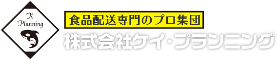 食品輸送は神奈川県川崎市の株式会社ケイ・プランニング|法人のお客様へ